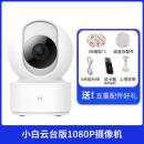 小米生态链 小白 云台版 1080P智能摄像头 支持米家app129元包邮