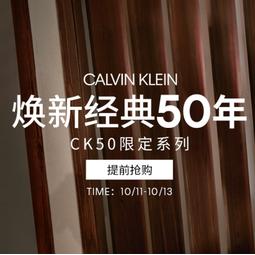 促销活动: 京东 Calvin Klein官方旗舰店 焕新经典 50周年庆