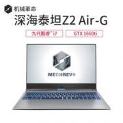 MECHREVO 机械革命 深海幽灵Z2 Air-G 15.6英寸笔记本电脑(i7-9750H、16GB、512GB、GTX1660Ti)7899元包邮