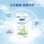 Dodie Air柔夜用婴儿纸尿裤 M42片 男女通用 薄软透吸