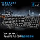 Hyundai 现代 HY-MA75 有线键鼠套装 送鼠标垫9.9元包邮(需拼团)