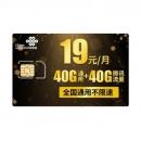 China Unicom/中国联通 40G通用+40G腾讯流量 19元/月19.9元