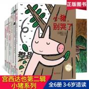 《宫西达也小猪系列绘本:小猪别哭了》全6册券后39.8元包邮