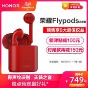 Honor 荣耀 FlyPods Pro无线耳机高配版 899元