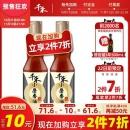 21日0点、双11预售: 千禾 小磨香油 405ml*2瓶61.6元(10元定金,11日尾款)