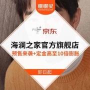 京东海澜之家官方旗舰店 预售来袭定金高至10倍膨胀,抓紧来逛~