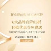 Perfume's Club中文官网:双11预热 六大品牌额外85折/最高抽€10无门槛优惠券