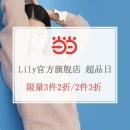 Lily官方旗舰店 超品日限量3件2折/2件3折