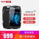 mann手机3S全网通4G户外三防智能老人手机IP68防水防摔双卡双待599元