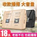 ¥5.9 JOLINOYD 收款播报器 豪华款 送充电线 锂电池款¥6
