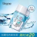 ELLE国际美妆奖,波兰进口,Lirene 眼唇卸妆液125ml 可延长睫毛49元包邮(下单3件低至36元/件)