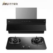 苏宁极物小Biu CXW-218-JW7001+JZY-JWB301烟灶套餐