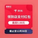 京东 领5.88元到店支付红包亲测0.38元