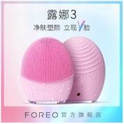 FOREO LUNA3 电动洁面仪