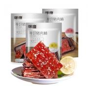 味隐 网红零食猪肉脯 3袋 25.4元包邮¥25