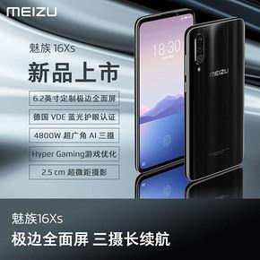 魅族(MEIZU) 16Xs 全网通智能手机 6GB+64GB 骑士黑