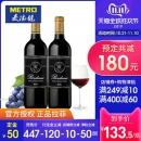 LAFITE/拉菲红酒法国lafite波尔多干红葡萄酒2支正品AOC¥267包邮