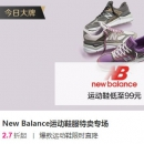 New Balance运动鞋服大促