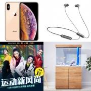 周五惠总:iPhone Xs+Adidas品牌钜惠+彪马外套+夏新蓝牙耳机+章丘铁锅…好价依旧!