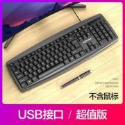 inphic 英菲克 V580 有线键盘