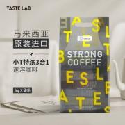 马来西亚进口,Tastelab 小T三合一特浓拿铁咖啡 16g*50条装