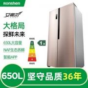 Ronshen 容声 650升 艾弗尔X5一级智能变频 对开门电冰箱 BCD-650WD12HPA