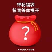 feiyue 飞跃 福袋/神秘包裹 随机一双鞋 售罄9.9元包邮¥10