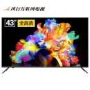 18日10点、限地区: 风行电视 43X1 全高清 液晶电视 43英寸899元包邮