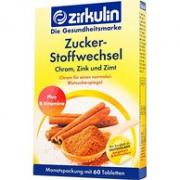 平衡血糖,预防糖尿病!德国进口 zirkulin 肉桂片 60片69元包邮(之前推荐79元)