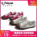 双十一预告,Fei Yue 飞跃 839 经典低帮帆布鞋19元包邮