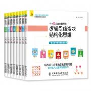 《神奇的逻辑思维游戏书》全8册 14.8元包邮(需用券)¥15