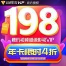 双11预告:TV/电脑/手机通用:腾讯视频 超级影视VIP 12个月198元(之前推荐238元)