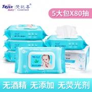 梵纪喜 婴儿湿巾80抽5大包 3包湿纸巾 *2件 29.86元(合14.93元/件)¥20
