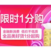 促销活动:京东 领2元支付立减券 优享免息频道专享每日限量6元支付立减券