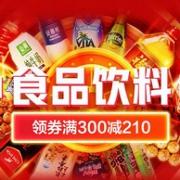 京东 食品饮料促销活动