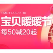 促销活动:苏宁易购 宝贝暖暖节 母婴用品