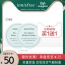 买1送1#悦诗风吟 innisfree 控油散粉定妆粉48元双11狂欢价正价50元