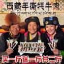 西藏特产  礼云阁  手撕风干牦牛肉干 2斤85.2元双11狂欢价正价118元