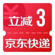 京东快递 立减2/3元优惠券