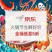PLUS会员仅限今日: 京东生鲜 火锅节好价汇总(肥牛卷、羔羊肉卷、榴莲黑鳕鱼、牛腩等)全场5折优惠