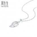 Chow Sang Sang 周生生 70716P Pt950铂金树叶形吊坠 1.2g516元包邮(需用券)