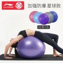 Lining 李宁 马卡龙 健身瑜伽球18元起包邮(需领券)