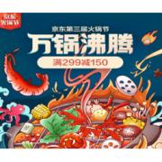 领券防身、22-23日可用:京东 生鲜火锅节299-150/399-200元券