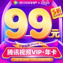 PC移动端专享(非TV端):腾讯视频 VIP会员 年卡券后99元