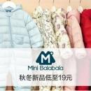 迷你巴拉巴拉 婴幼儿服饰特卖 秋冬新品低至19元全场1.9折起,部分还可折上4.9折~