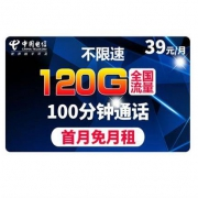 16点:中国电信 手机卡 80G通用+40G定向流量+100分钟通话 电信雷神卡39元/月25.9元
