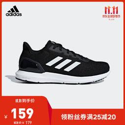 adidas 阿迪达斯 F34877 男鞋跑步运动鞋