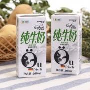 SUNSIDES 上质 德国原装进口全脂/脱脂牛奶 200ml*24盒 7.1折 ¥49