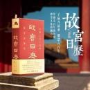 《故宫日历》(2020、庚子年)37.5元包邮