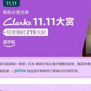 亚马逊海外购 Clarks 其乐 双十一狂欢低至182元